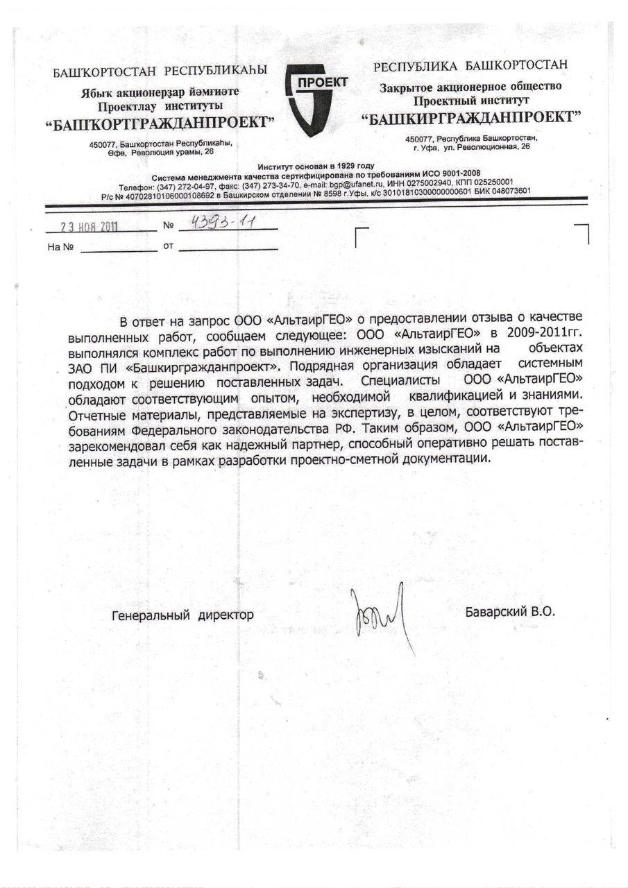 Башкиргражданпроект
