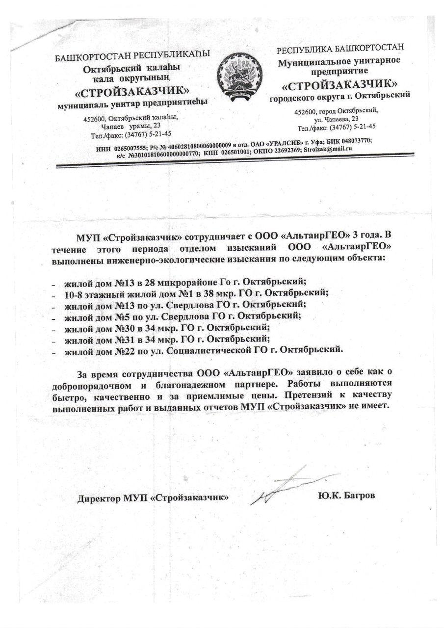 МУП «Стройзаказчик»