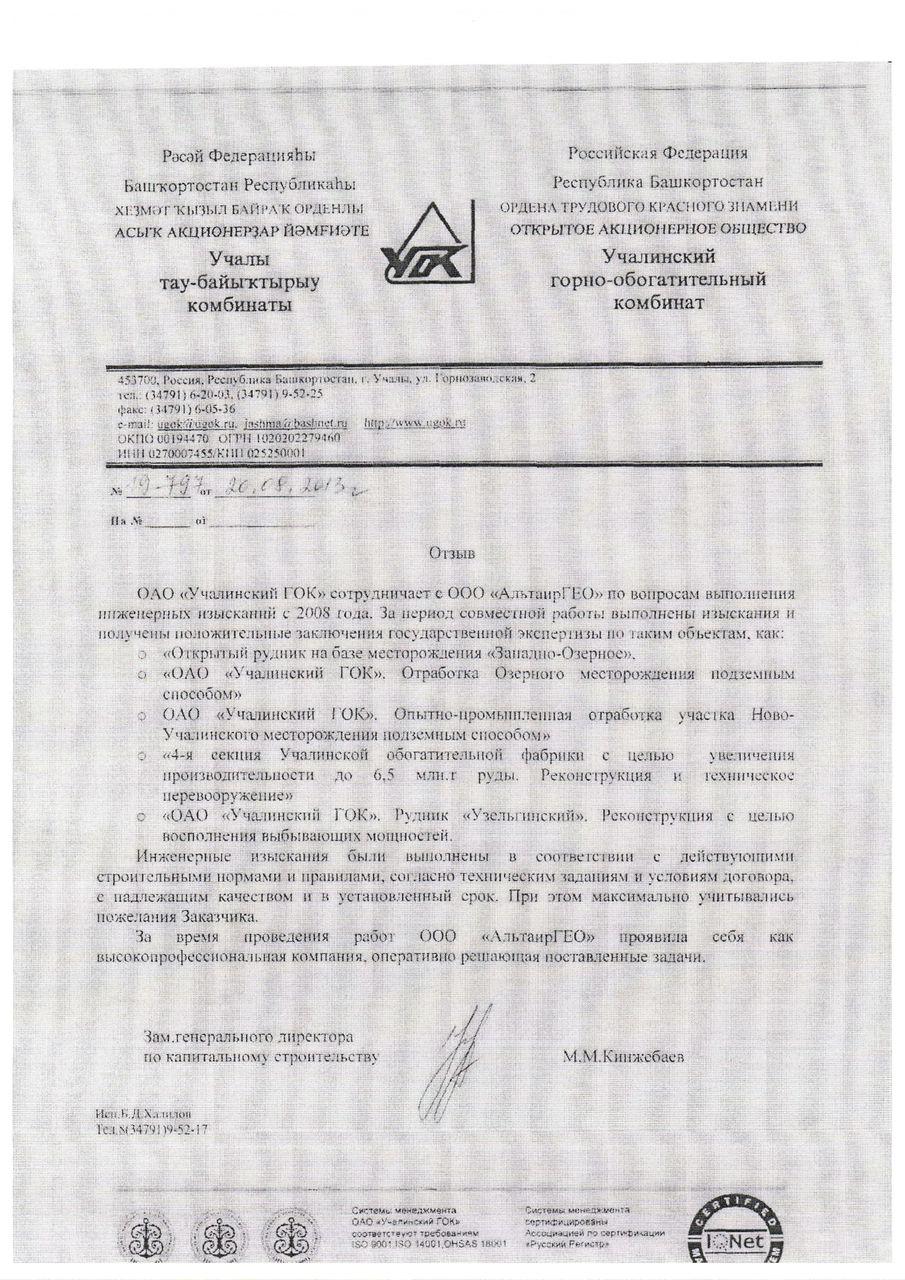 ОАО «Учалинский ГОК»